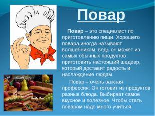 Повар Повар– это специалист по приготовлению пищи. Хорошего повара иногда на