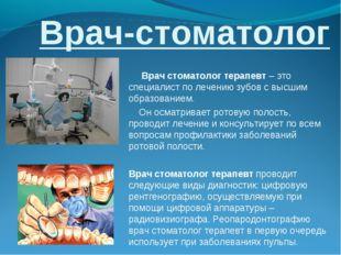 Врач-стоматолог Врач стоматолог терапевт– это специалист полечению зубов с