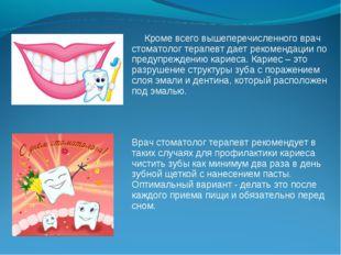 Кроме всего вышеперечисленного врач стоматолог терапевт дает рекомендации по