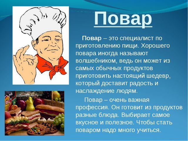 Повар Повар– это специалист по приготовлению пищи. Хорошего повара иногда на...