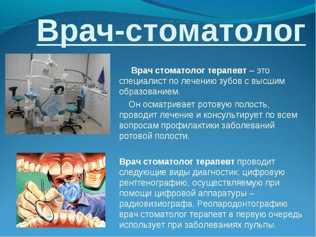 Врач-стоматолог Врач стоматолог терапевт– это специалист полечению зубов с...