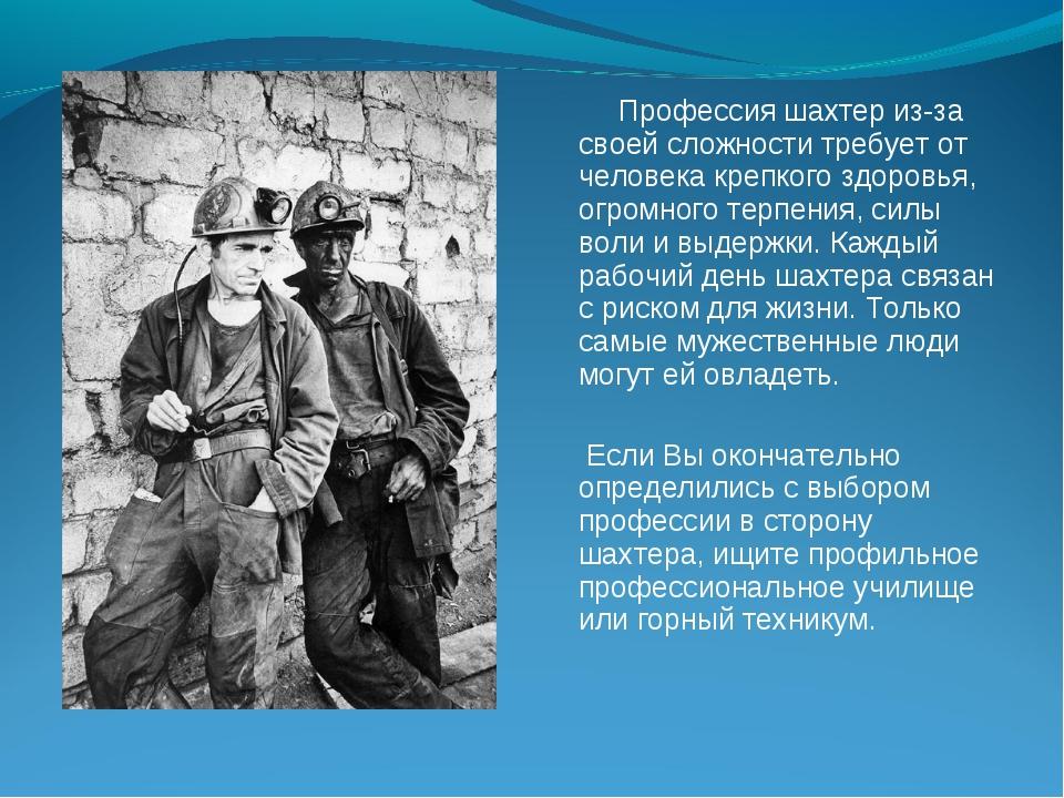 Профессия шахтер из-за своей сложности требует от человека крепкого здоровья...