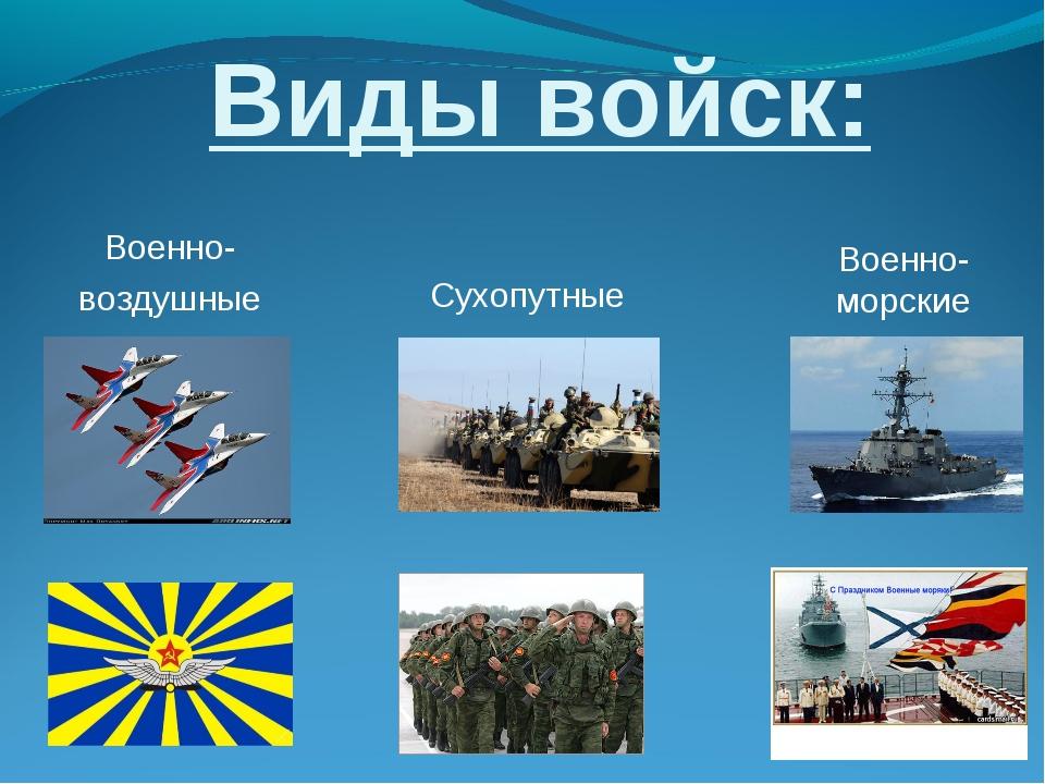 Виды войск: Военно- воздушные Военно-морские Сухопутные