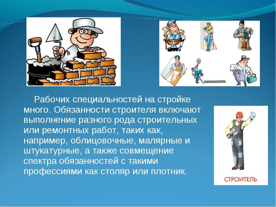 Рабочих специальностей на стройке много. Обязанности строителя включают выпо...