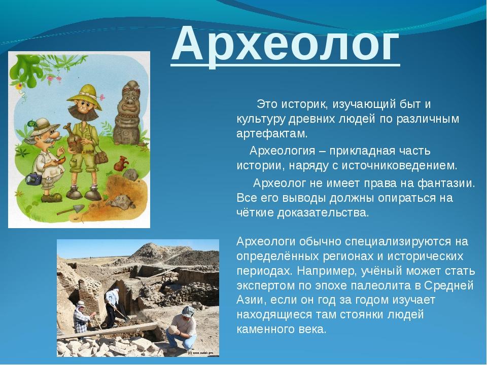 Археолог Это историк, изучающий быт и культуру древних людей по различным арт...