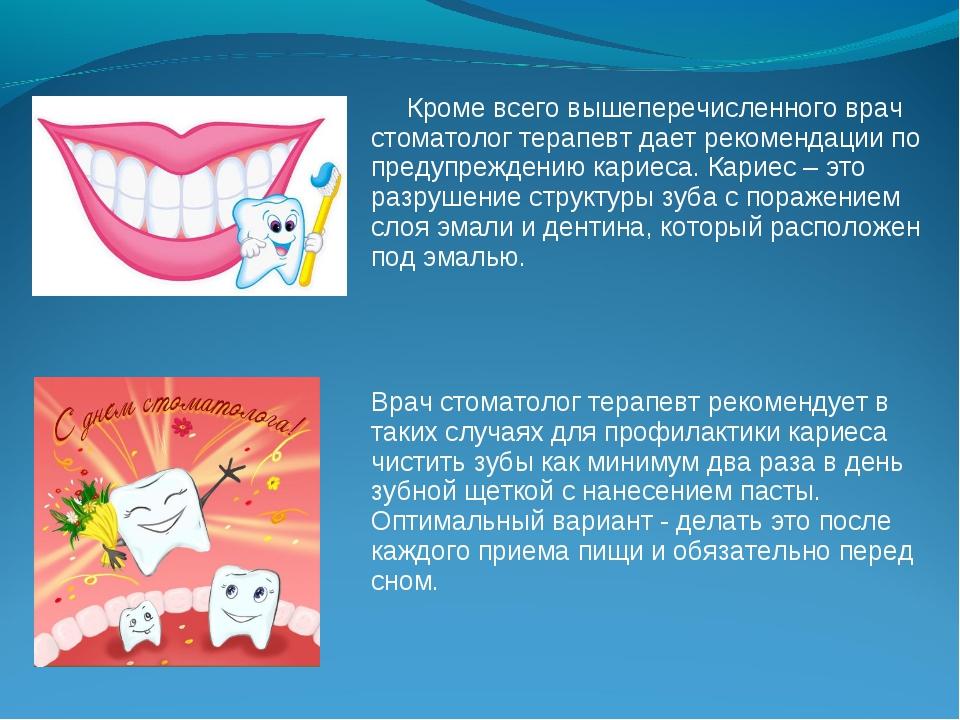 Кроме всего вышеперечисленного врач стоматолог терапевт дает рекомендации по...