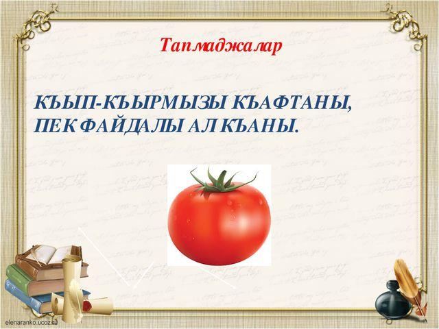 КЪЫП-КЪЫРМЫЗЫ КЪАФТАНЫ, ПЕК ФАЙДАЛЫ АЛ КЪАНЫ. Тапмаджалар