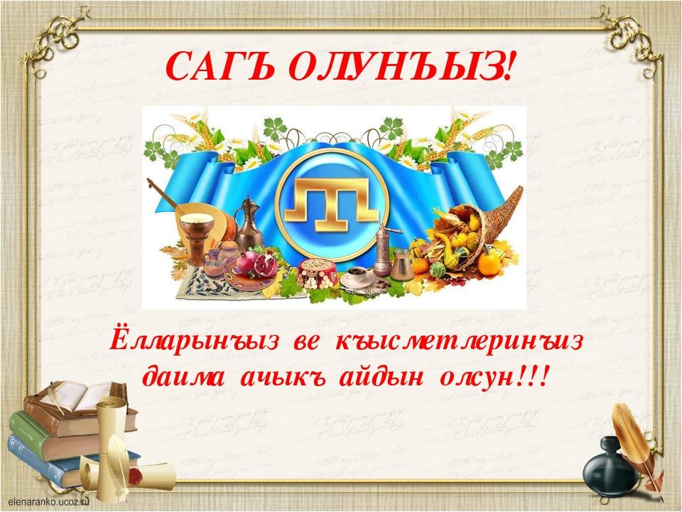 Открытка на крымскотатарском языке, открытки