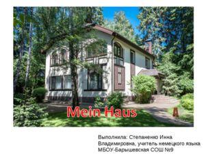 Выполнила: Степаненко Инна Владимировна, учитель немецкого языка МБОУ-Барышев