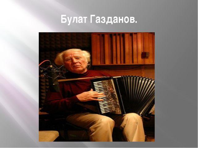 Булат Газданов.
