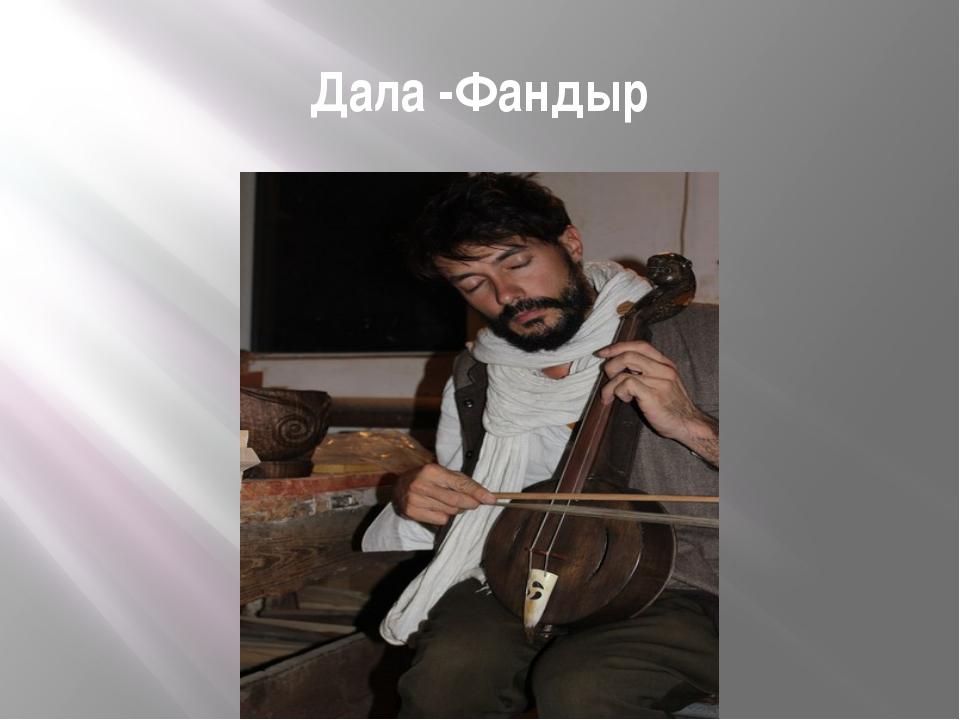 Дала -Фандыр