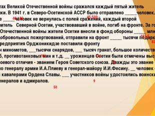На фронтах Великой Отечественной войны сражался каждый пятый житель республик