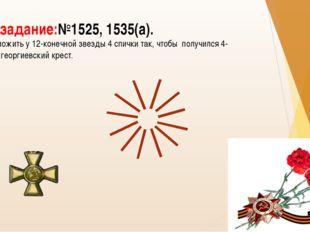 Дом. задание:№1525, 1535(а). №*.Переложить у 12-конечной звезды 4 спички так,