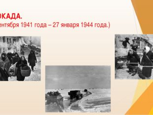 БЛОКАДА. (8 сентября 1941 года – 27 января 1944 года.)