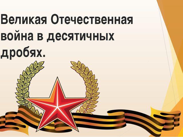 Великая Отечественная война в десятичных дробях.