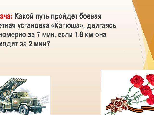 Задача: Какой путь пройдет боевая ракетная установка «Катюша», двигаясь равно...