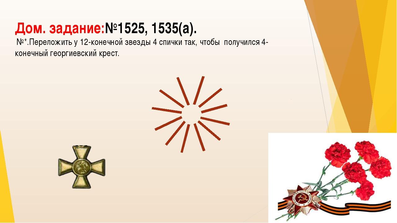 Дом. задание:№1525, 1535(а). №*.Переложить у 12-конечной звезды 4 спички так,...