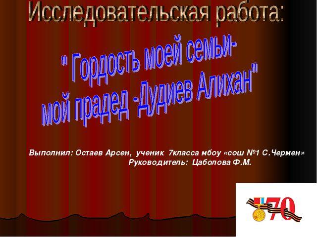 Выполнил:Остаев Арсен, ученик 7классамбоу «сош №1 С.Чермен» Руководитель:...