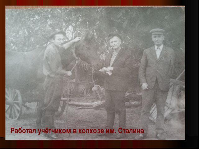 Работал учётчиком в колхозе им. Сталина