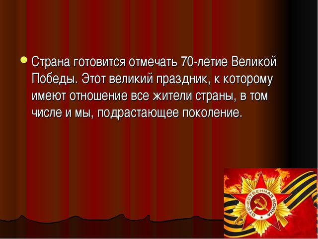 Страна готовится отмечать 70-летие Великой Победы. Этот великий праздник, к...