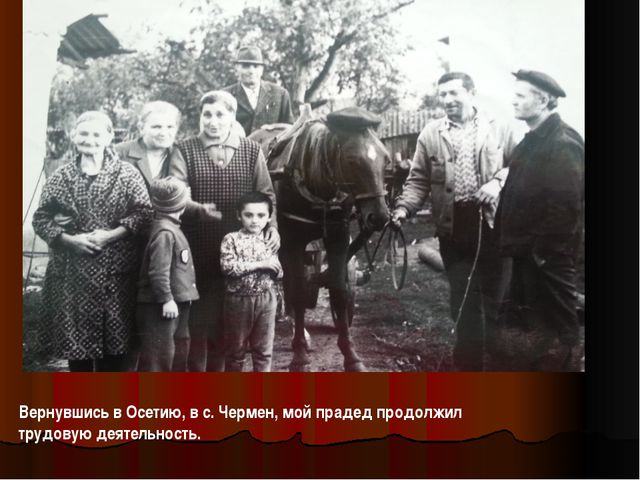 Вернувшись в Осетию, в с. Чермен, мой прадед продолжил трудовую деятельность.