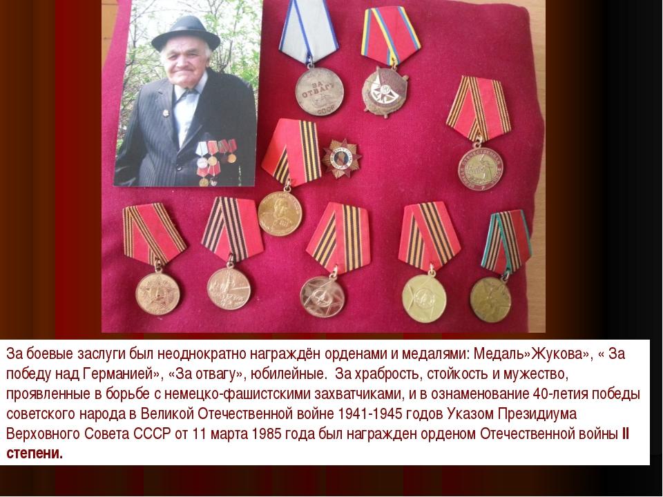 За боевые заслуги был неоднократно награждён орденами и медалями: Медаль»Жуко...