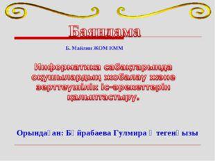 Орындаған: Бұйрабаева Гулмира Өтегенқызы Б. Майлин ЖОМ КММ