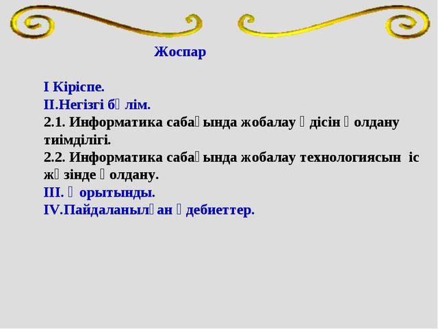 Жоспар І Кіріспе. ІІ.Негізгі бөлім. 2.1. Информатика сабағында жобалау әдісі...