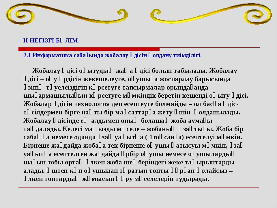 ІІ НЕГІЗГІ БӨЛІМ.  2.1 Информатика сабағында жобалау әдісін қолдану тиімділ...