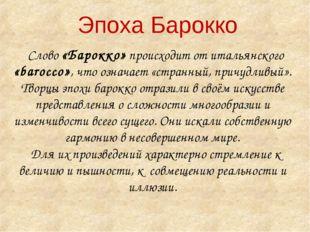 Эпоха Барокко Слово «Барокко» происходит от итальянского «barocco», что означ