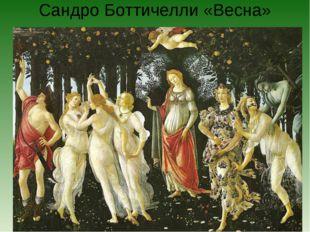 Сандро Боттичелли «Весна»