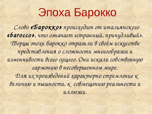Эпоха Барокко Слово «Барокко» происходит от итальянского «barocco», что означ...