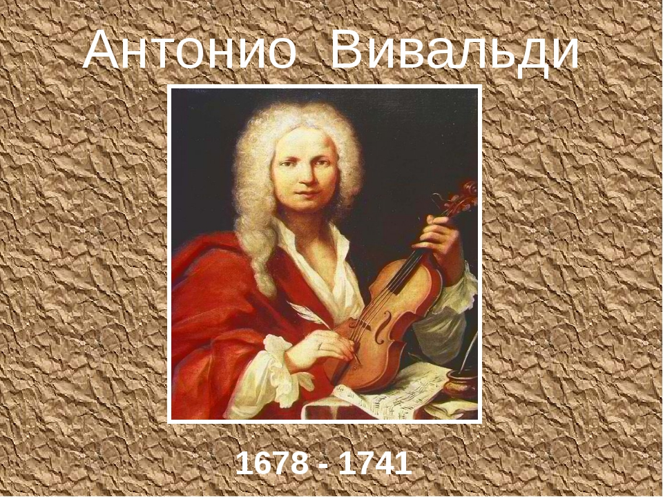 Антонио Вивальди 1678 - 1741