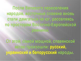 После Великого переселения народов, восточные славяне вновь стали двигаться н