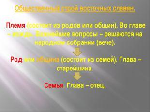 Общественный строй восточных славян. Племя (состоит из родов или общин). Во г