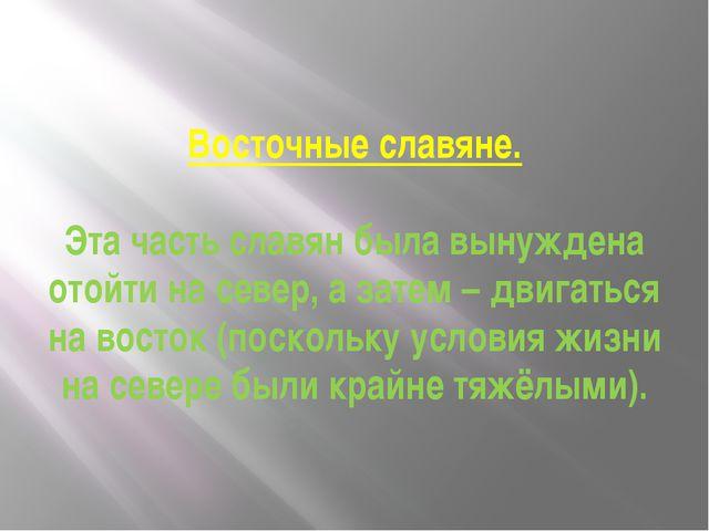 Восточные славяне. Эта часть славян была вынуждена отойти на север, а затем –...