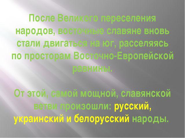 После Великого переселения народов, восточные славяне вновь стали двигаться н...
