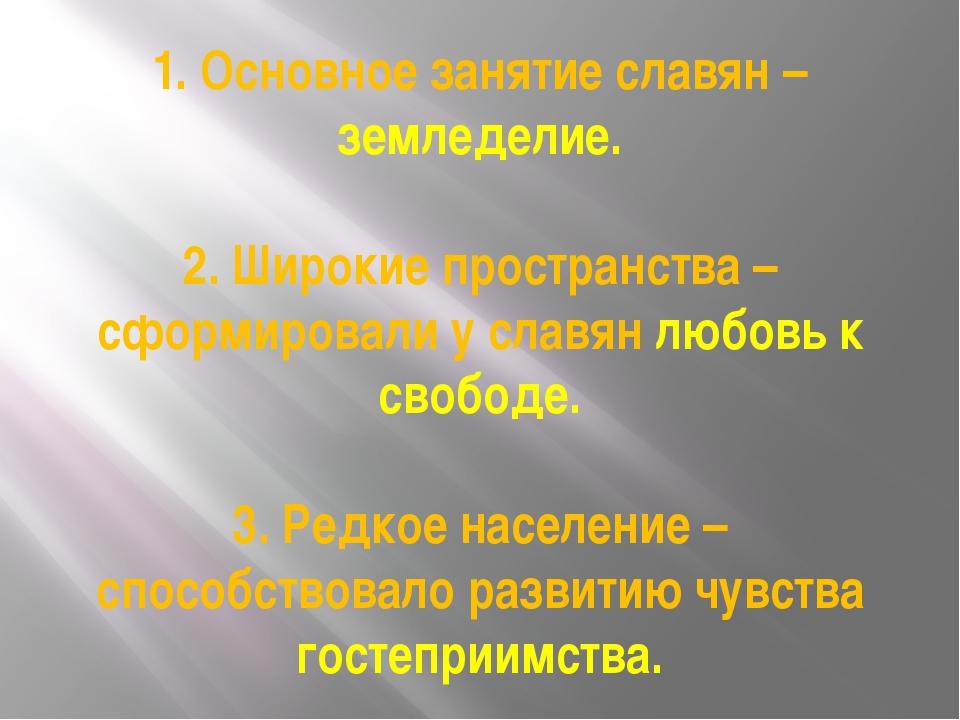 1. Основное занятие славян – земледелие. 2. Широкие пространства – сформирова...