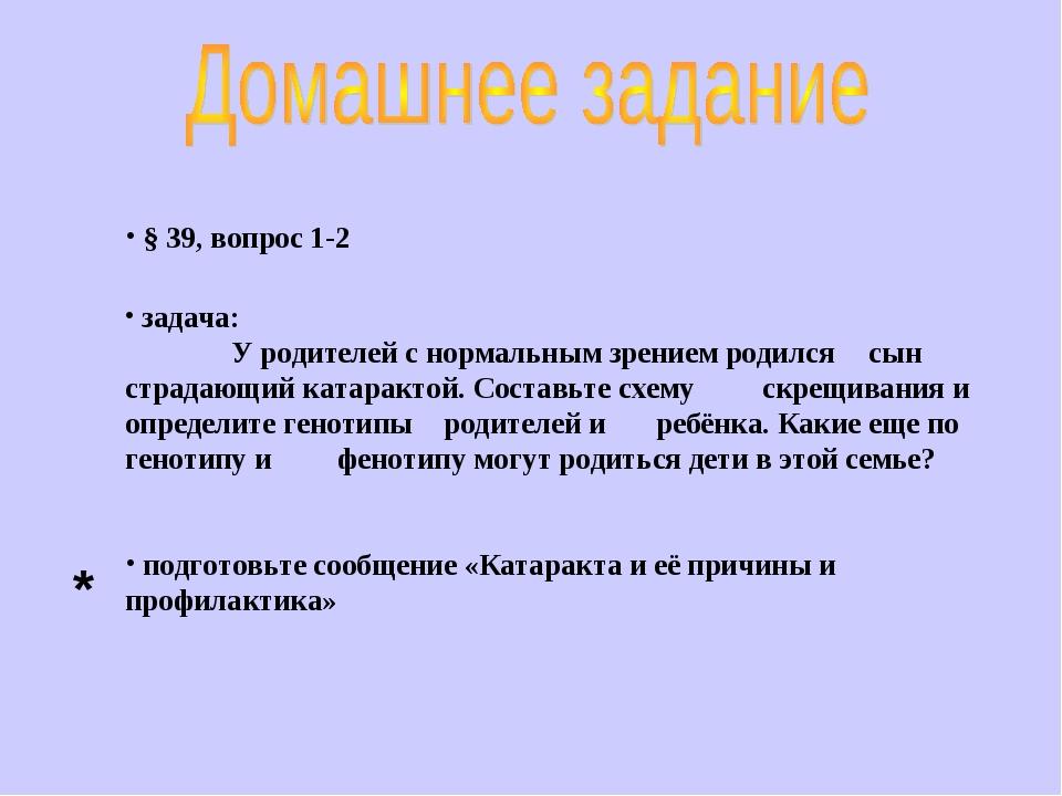 § 39, вопрос 1-2 задача: У родителей с нормальным зрением родился сын стра...