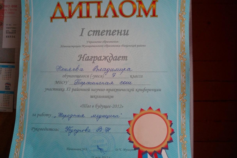 C:\Documents and Settings\Валентина\Рабочий стол\Фото по темам\Шаг в будущее\SAM_0561.JPG