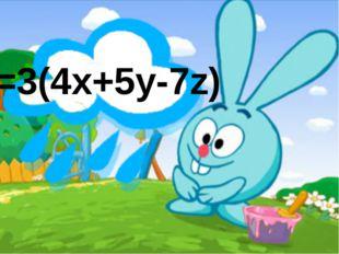 =3(4х+5у-7z)