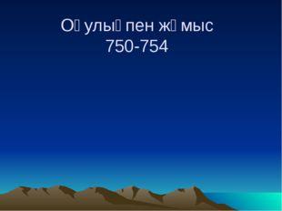 Оқулықпен жұмыс 750-754