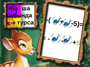 = - - +5 Жақша алдында «-» турса -( + -5)=