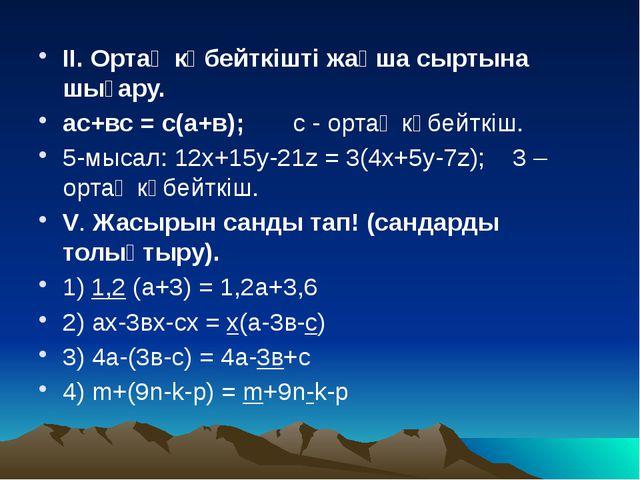 ІІ. Ортақ көбейткішті жақша сыртына шығару. ас+вс = с(а+в); с - ортақ көбейт...