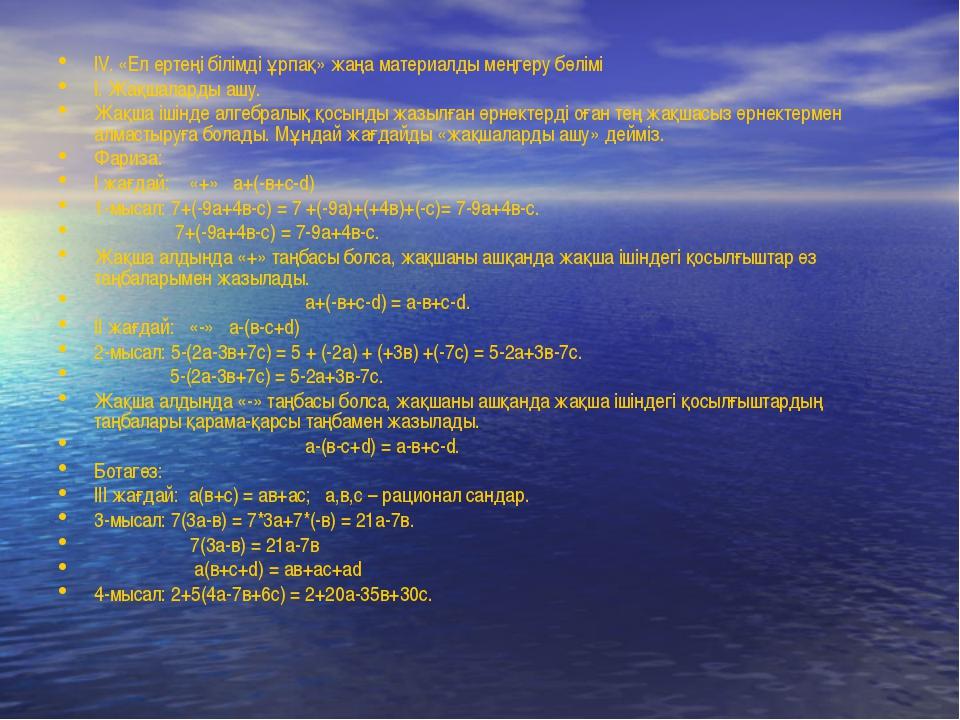 ІV. «Ел ертеңі білімді ұрпақ» жаңа материалды меңгеру бөлімі І. Жақшаларды а...