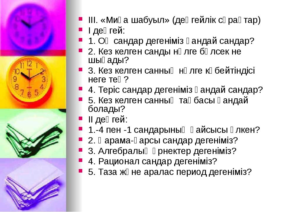 ІІІ. «Миға шабуыл» (деңгейлік сұрақтар) І деңгей: 1. Оң сандар дегеніміз қан...