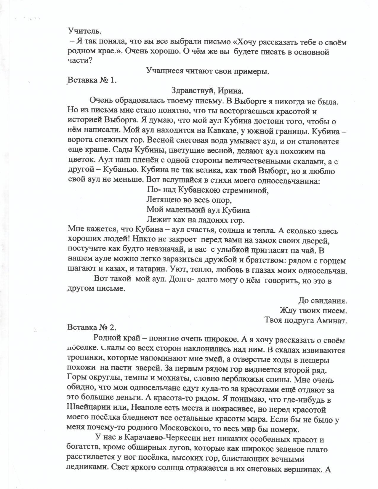 H:\сканер работ\Урок письма\стр8.jpg