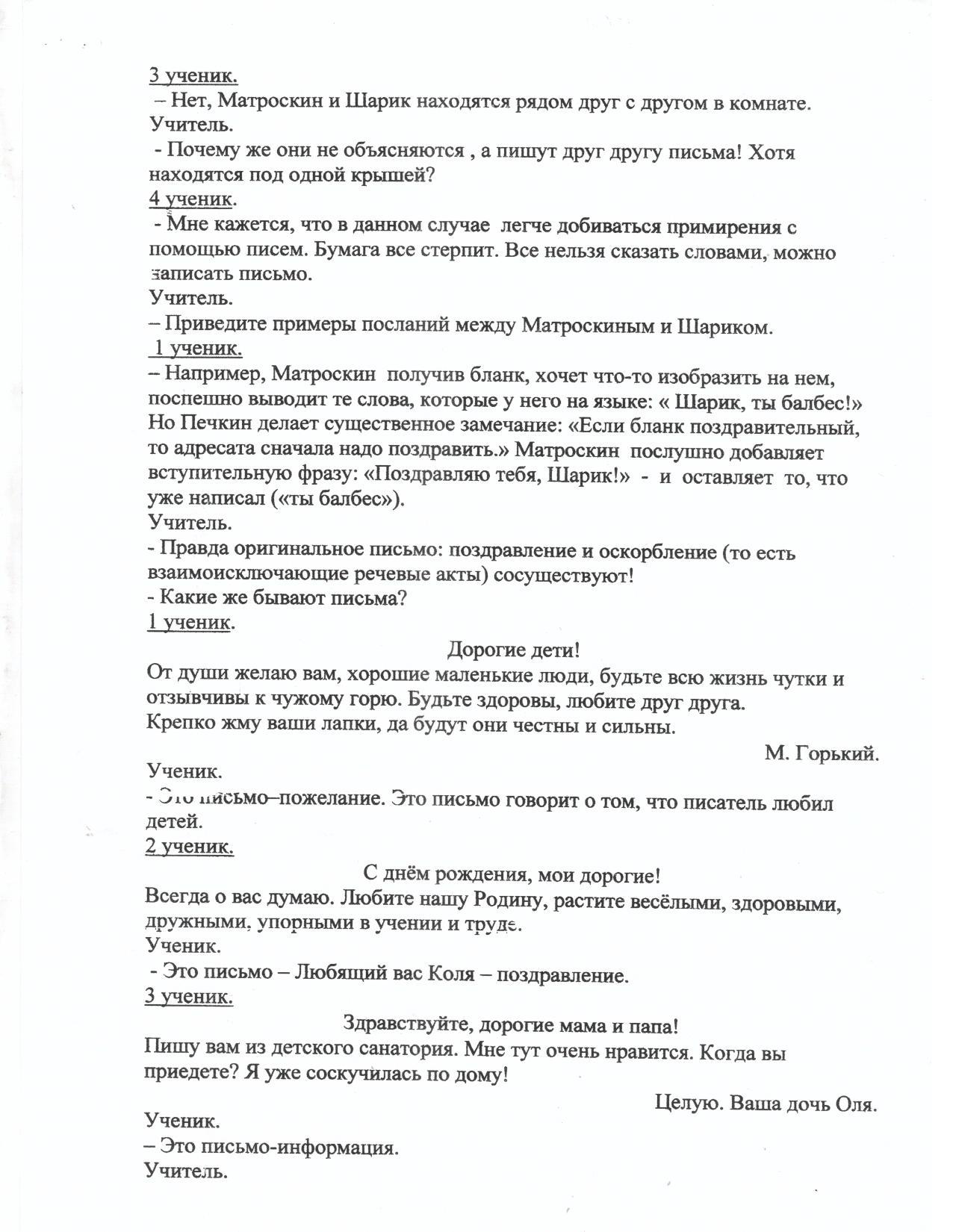 H:\сканер работ\Урок письма\стр4.jpg
