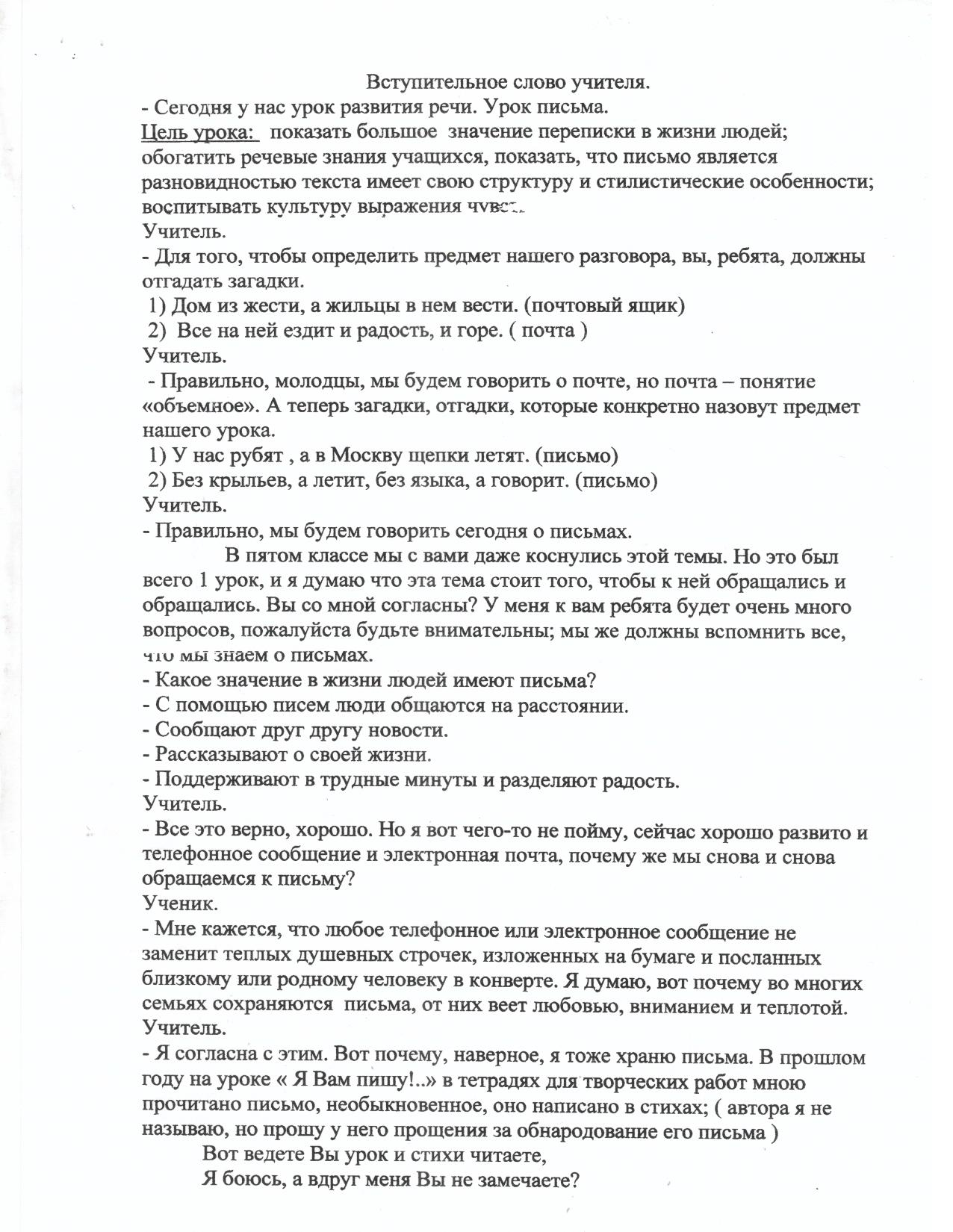 H:\сканер работ\Урок письма\стр2.jpg