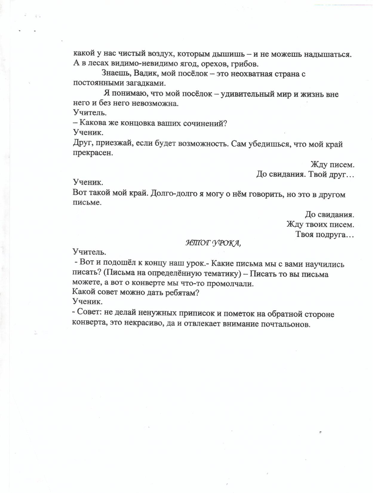 H:\сканер работ\Урок письма\стр9.jpg